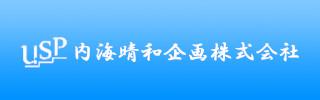 内海晴和企画株式会社