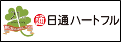 日通ハートフル株式会社