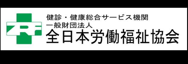 一般財団法人全日本労働福祉協会